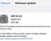 Apple lëshon versionin e fundit të iOS 9